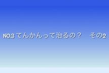 シリーズ動画3