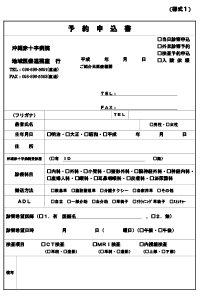 予約申込書(様式1)