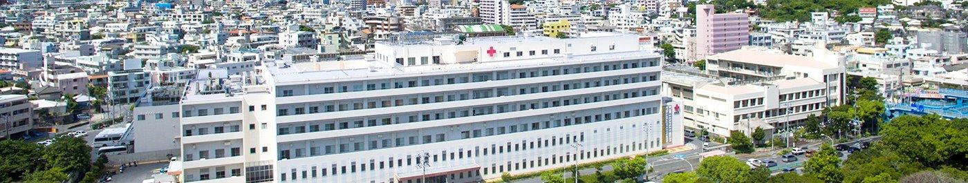 沖縄赤十字病院診療材料等物品管理業務の入札について