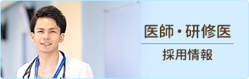医師・研修医 - 採用情報