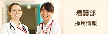 看護部 - 採用情報