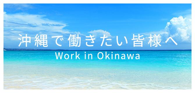 沖縄で働きたい皆様へ