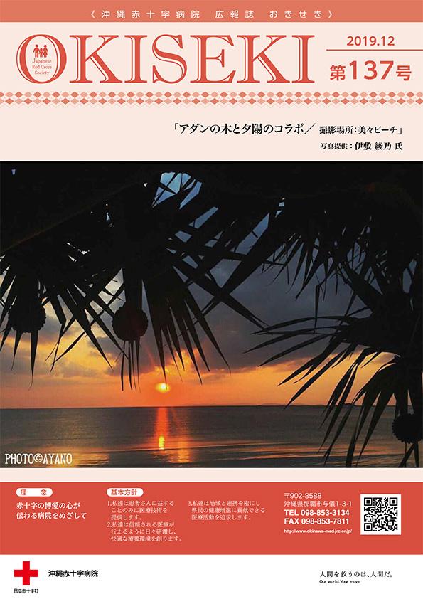 沖縄赤十字病院広報誌 おきせき 12月号表紙