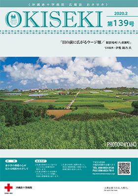 沖縄赤十字病院広報誌 おきせき 2月号表紙