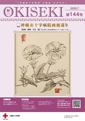 沖縄赤十字病院広報誌 おきせき 7月号表紙